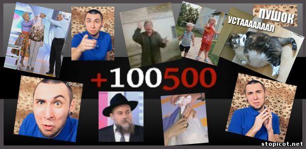 Новое Видео Макса +100500 Член Stopicot.net